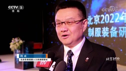 [北京2022]北京冬奥组委为制服装备研发实验室授牌