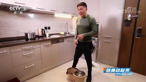 [健身动起来]20200106 蒙古风情健身操