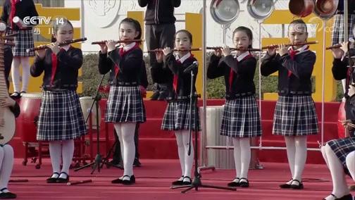 [大手牵小手]民乐合奏《花好月圆》 演奏:浙江省金华市永康市王慈溪小学