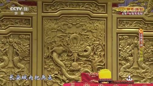 《CCTV空中剧院》 20200106 京梆两下锅《红鬃烈马》 2/2