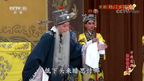 豫剧七品芝麻官选场二 九州大戏台 20200625