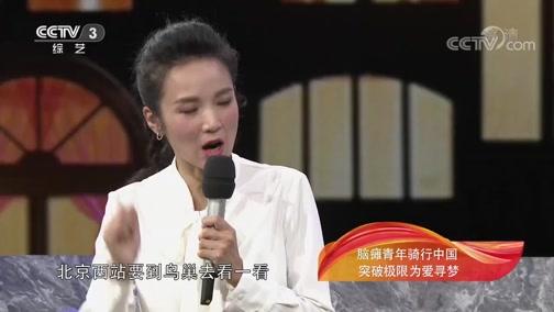 [向幸福出发]脑瘫青年骑行中国 突破极限为爱寻梦