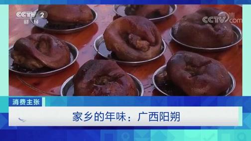 《消费主张》 20200108 家乡的年味:广西阳朔