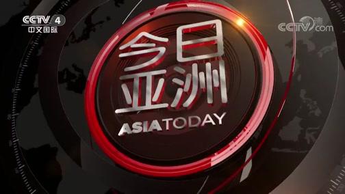 《今日亚洲》 20200108