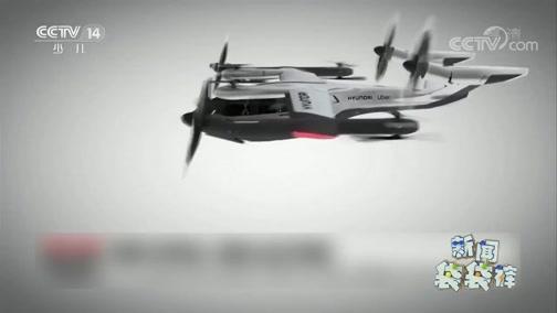[新闻袋袋裤]创新:飞行出租车亮相 摆脱拥堵有希望