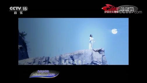 《中国音乐电视》 20200110