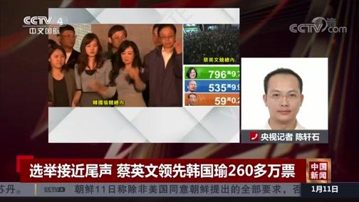 [中国新闻]选举接近尾声 蔡英文领先韩国瑜260多万票