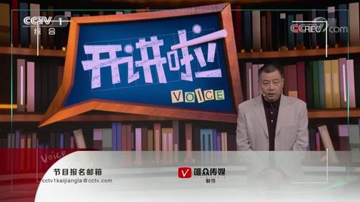 《开讲啦》 20200111 本期演讲者:郭雁池