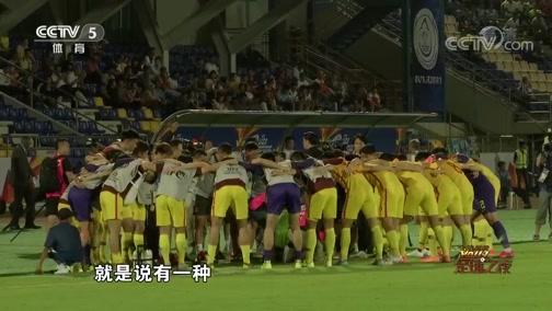 [足球之夜]张玉宁伤退 国奥首战惜败韩国