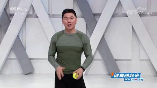 [健身动起来]20200113 健身舞-我和我的祖国
