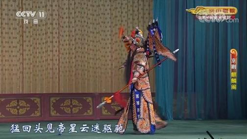 《CCTV空中剧院》 20200113 京剧《麒麟阁》《临江会》 1/2