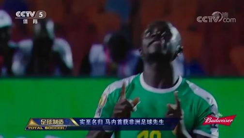 [天下足球]实至名归 马内首获非洲足球先生