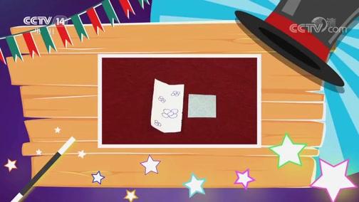 [智慧树]我爱变魔术:卡片穿纸魔术
