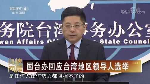 [海峡两岸]国台办回应台湾地区领导人选举