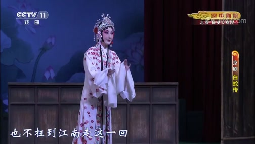 《CCTV空中剧院》 20200115 京剧《白蛇传》 1/2