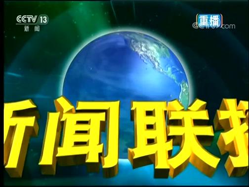 《新闻联播》 20200115 21:00