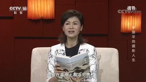 [读书]黄菊:《荒野志》