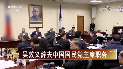 [海峡两岸]吴敦义辞去中国国民党主席职务