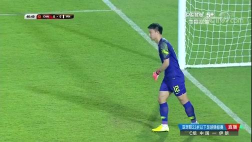 [国足]U23亚锦赛小组赛:中国VS伊朗 完整赛事