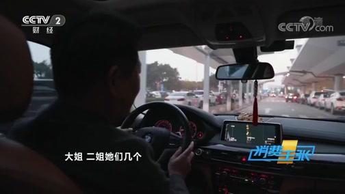 《消费主张》 20200116 家乡的年味:福建霞浦