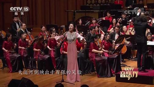 [CCTV音乐厅]《我家住在运河边》 演唱:龚爽 指挥:彭家鹏 演奏:江苏省民族乐团 苏州民族管弦乐团