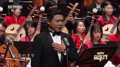 [CCTV音乐厅]《金秋季节》 演唱:王传越 指挥:彭家鹏 演奏:江苏省民族乐团 苏州民族管弦乐团