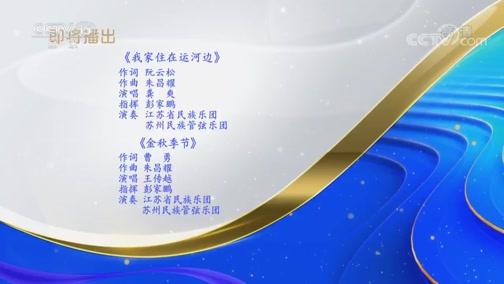 《CCTV音乐厅》 20200115 江南情愫音乐会(三)