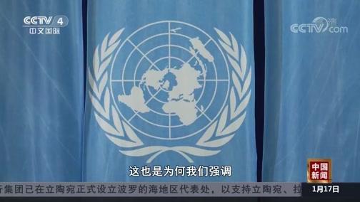 《中国新闻》 20200117 18:00