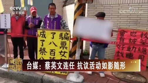 [海峡两岸]台媒:蔡英文连任 抗议活动如影随形