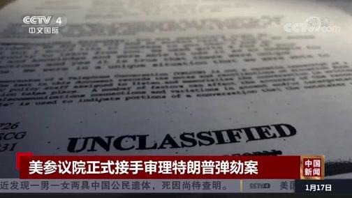 《中国新闻》 20200117 21:00