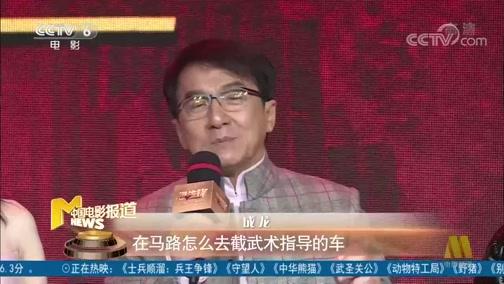[中国电影报道]成龙 杨洋鼓励年轻拳击手勇敢追梦