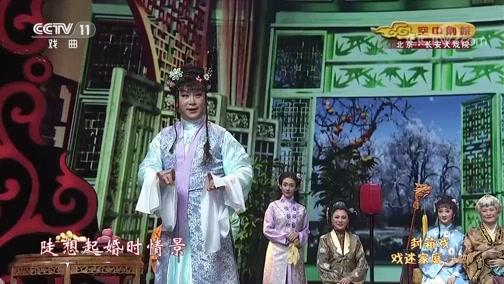 [CCTV空中剧院]京剧《春闺梦》 表演:宋小川