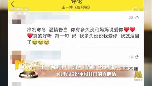 [中国电影报道]王一博献唱《囧妈》主题曲《给妈咪》 对妈妈说说不易开口的真心话