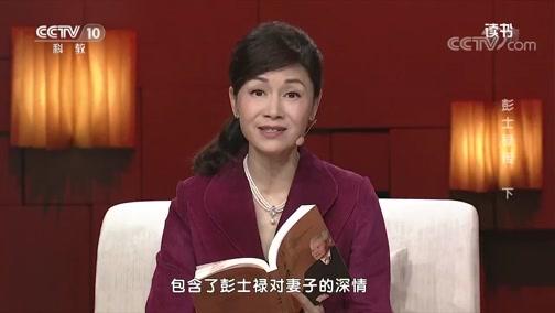 [读书]杨新英:《彭士禄传》