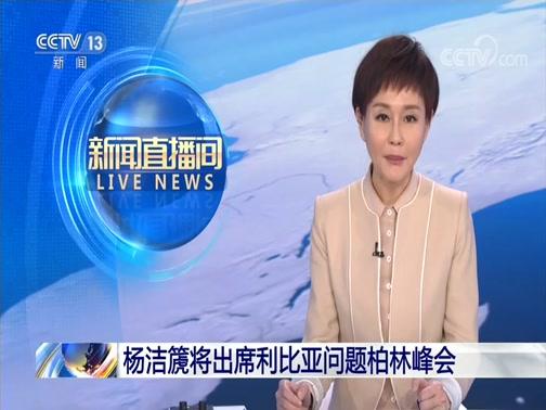 [新闻直播间]杨洁篪将出席利比亚问题柏林峰会
