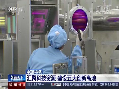 [朝闻天下]中国科学院 汇聚科技资源 建设五大创新高地