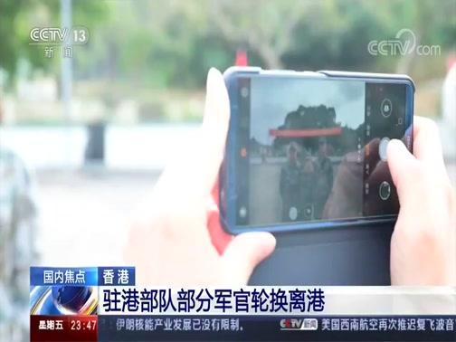 [24小时]香港 驻港部队部分军官轮换离港