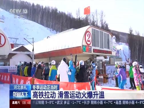 [朝闻天下]河北崇礼 冬季运动正当时 高铁拉动 滑雪运动火爆升温