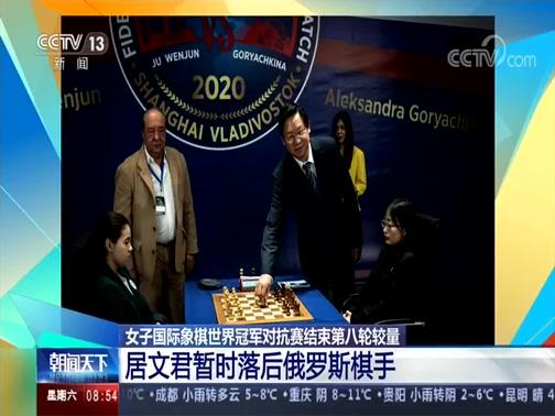 [朝闻天下]女子国际象棋世界冠军对抗赛结束第八轮较量 居文君暂时落后俄罗斯棋手