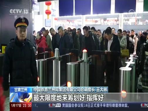 [24小时]流动的中国·甘肃兰州 保障春运 加开夜间动车组