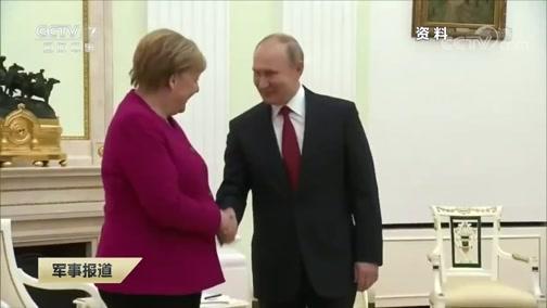 [军事报道]德国柏林 利比亚问题国际会议召开