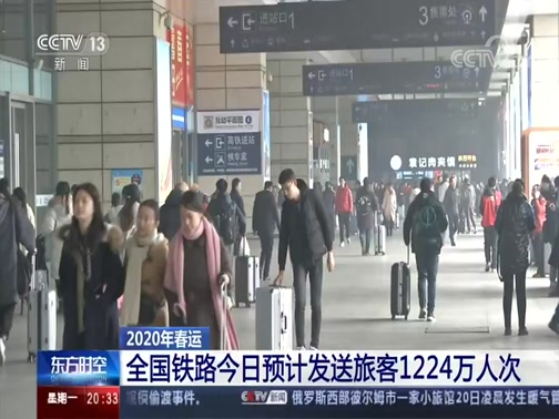 [东方时空]2020年春运 全国铁路今日预计发送旅客1224万人次