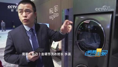 [消费主张]融合洗衣机交互界面简单方便 双击开门 快速高效