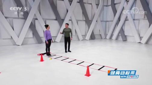 [健身动起来]50+晨练营:身体敏捷性训练(下)