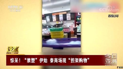 """[今日亚洲]速览 惊呆!""""禁塑""""伊始 泰商场现""""担架购物"""""""