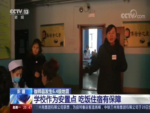 [东方时空]新疆 伽师县发生6.4级地震 记者探访受灾群众安置点