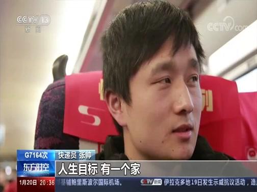 """[东方时空]G7164次列车 我愿意为你努力打拼 快递员春节""""包邮""""回家"""