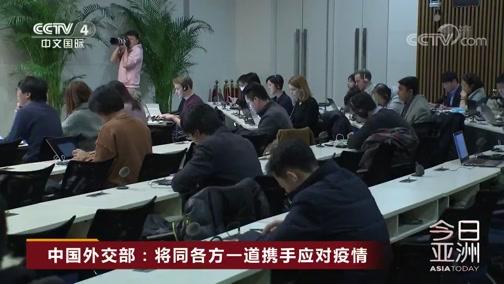 [今日亚洲]中国外交部:将同各方一道携手应对疫情
