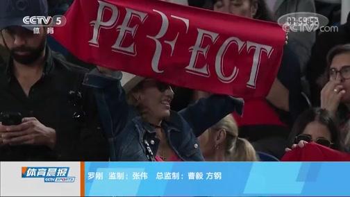 [体育晨报]完整版 20200121