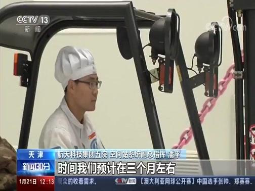 [新闻30分]海南文昌 中国空间站在轨建造任务即将拉开序幕